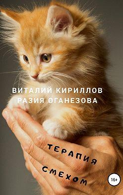 Виталий Кириллов - Терапия смехом