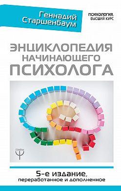 Геннадий Старшенбаум - Энциклопедия начинающего психолога