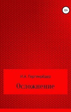 Игорь Гергенрёдер - Осложнение