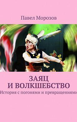 Павел Морозов - Заяц иВОЛКшебство