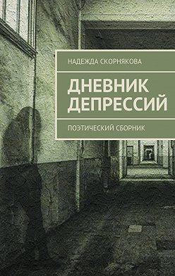 Надежда Скорнякова - Дневник депрессий. Поэтический сборник
