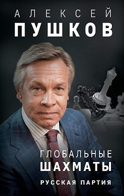 Алексей Пушков - Глобальные шахматы. Русская партия