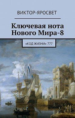 Виктор-Яросвет - Ключевая нота Нового Мира-8. «Код Жизни»777