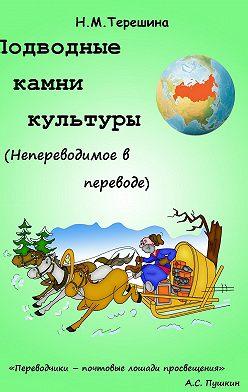 Наталия Терешина - Подводные камни культуры. Непереводимое в переводе
