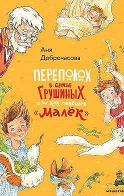 Анна Доброчасова - Переполох в семье Грушиных, или Как появился «Малёк»