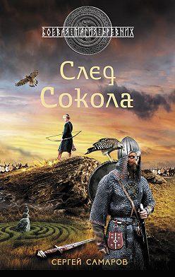 Сергей Самаров - След Сокола