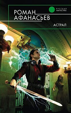 Роман Афанасьев - Астрал