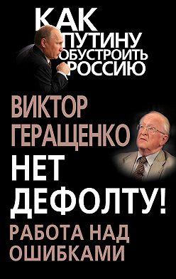 Виктор Геращенко - Нет дефолту! Работа над ошибками