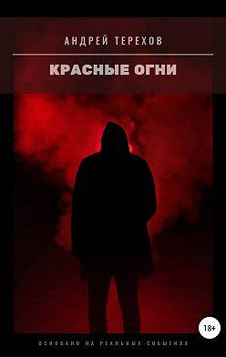 Андрей Терехов - Красные огни