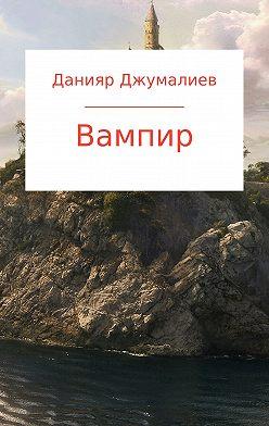 Данияр Джумалиев - Вампир