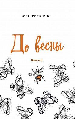 Зоя Резанова - До весны. Книга 2