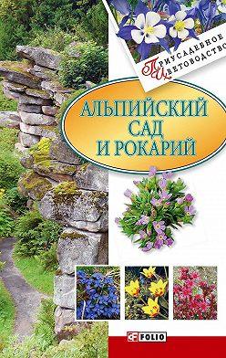 Неустановленный автор - Альпийский сад и рокарий