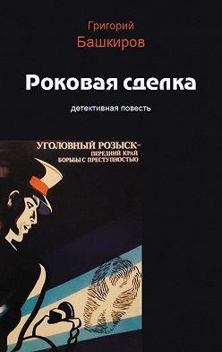 Григорий Башкиров - Роковая сделка