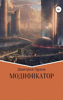 Дмитрий Орлов - Модификатор