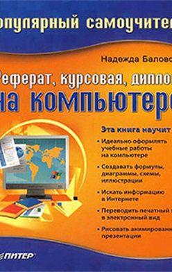 Надежда Баловсяк - Реферат, курсовая, диплом на компьютере