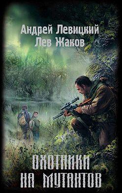 Лев Жаков - Охотники на мутантов