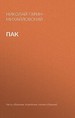 Николай Гарин-Михайловский - Пак
