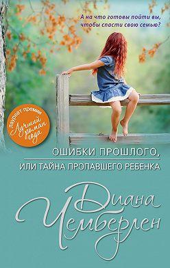 Диана Чемберлен - Ошибки прошлого, или Тайна пропавшего ребенка