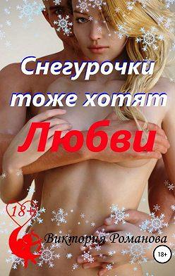 Виктория Романова - Снегурочки тоже хотят любви