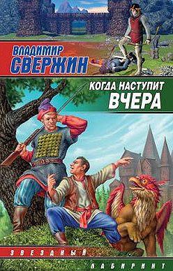 Владимир Свержин - Когда наступит вчера