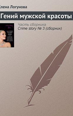 Елена Логунова - Гений мужской красоты