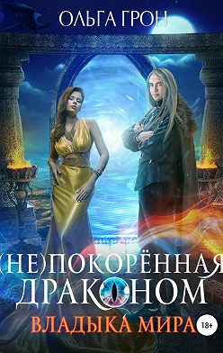 Ольга Грон - (Не)покорённая драконом. Владыка мира