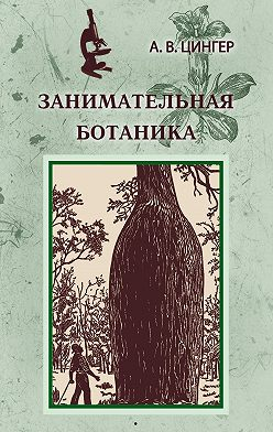 Александр Цингер - Занимательная ботаника