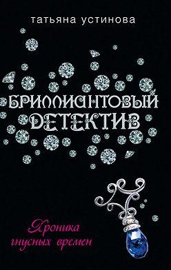 Татьяна Устинова - Хроника гнусных времен