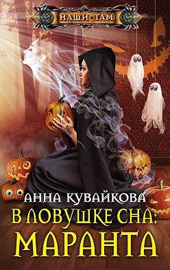 Анна Кувайкова - В ловушке сна: маранта