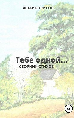 Яшар Борисов - Тебе одной…