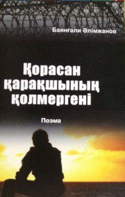 Баянғали Әлімжанов - Қорасан қарақшының қолмергені