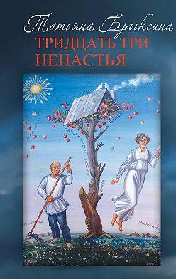 Татьяна Брыксина - Тридцать три ненастья