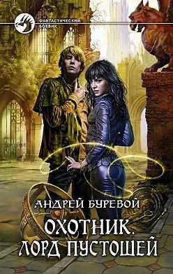 Андрей Буревой - Лорд Пустошей