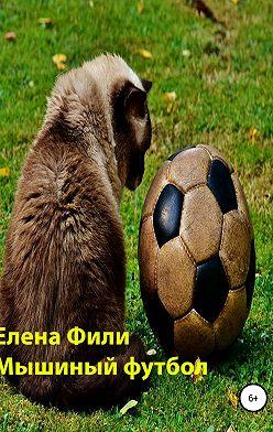 Елена Фили - Мышиный футбол