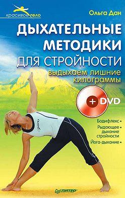 Ольга Дан - Дыхательные методики для стройности. Выдыхаем лишние килограммы