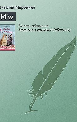 Наталия Миронина - Miw