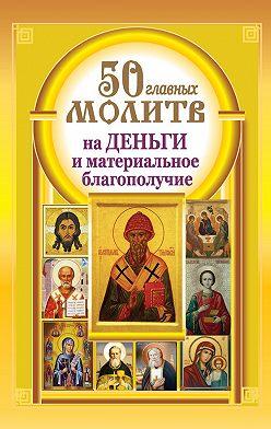 Неустановленный автор - 50 главных молитв на деньги и материальное благополучие