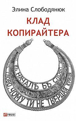 Элина Слободянюк - Клад копирайтера