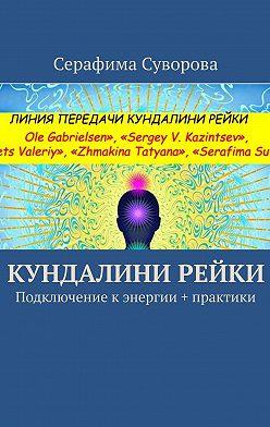 Серафима Суворова - КУНДАЛИНИ РЕЙКИ. Подключение кэнергии + практики