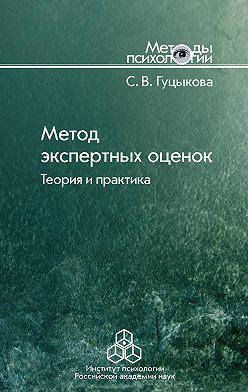 Светлана Гуцыкова - Метод экспертных оценок. Теория и практика