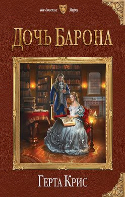 Герта Крис - Дочь барона