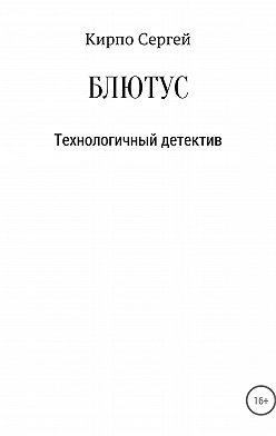 Сергей Кирпо - Блютус
