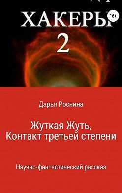 Дарья Роснина - Хакеры 2. Жуткая Жуть или Контакт Третьей Степени