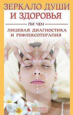 Ли Чен - Зеркало души и здоровья. Лицевая диагностика и рефлексотерапия