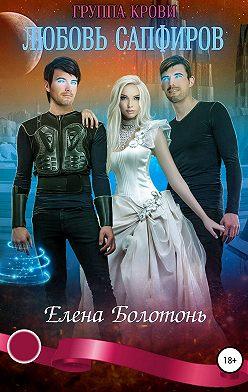 Елена Болотонь - Группа крови. Любовь сапфиров