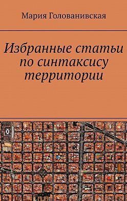 Мария Голованивская - Избранные статьи посинтаксису территории