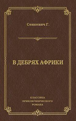 Генрик Сенкевич - В дебрях Африки