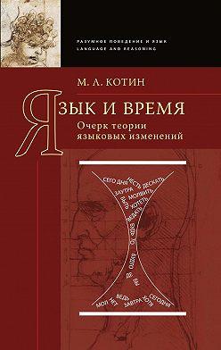 Михаил Котин - Язык и время