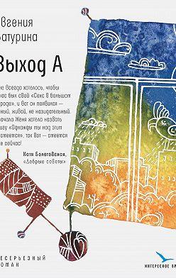 Евгения Батурина - Выход А