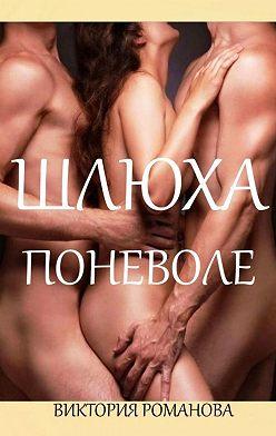 Виктория Романова - Шлюха поневоле. Вторая часть рассказа «Наказание»